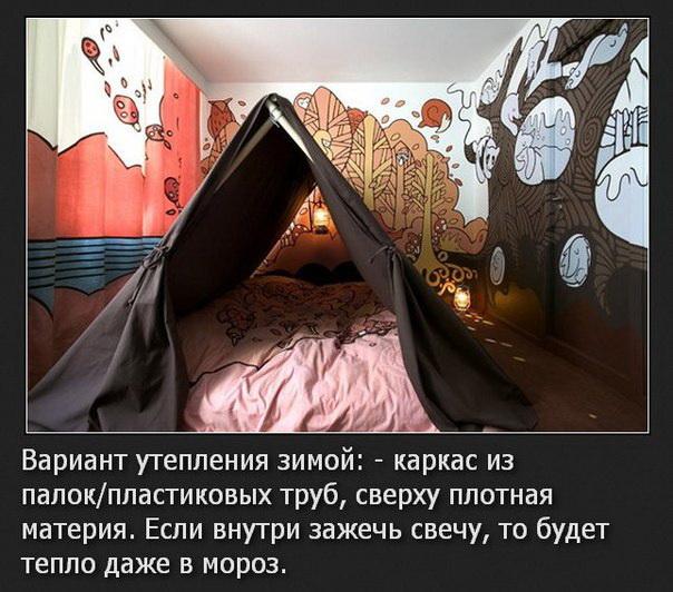 Палатка в квартире как вариант укрытия от холода при БП в городе