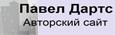 Павел Дартс. Крысиная башня и др. Авторский сайт