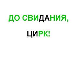 Об Украине – цинично, без прикрас, без морализаторства, по фактам. Кто такие «патриоты Украины» и почему они буйствуют в интернете