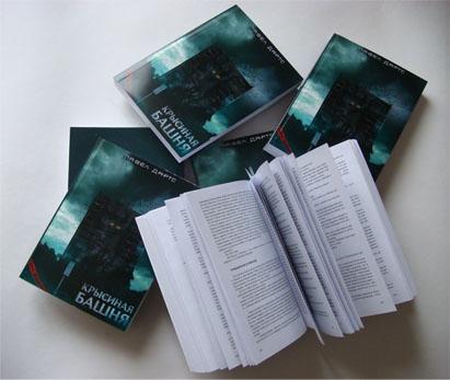 Павел Дартс. Книга Крысиная башня. Читать. Купить