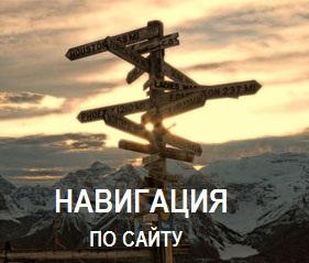 Павел Дартс. Авторский сайт. Навигация по сайту